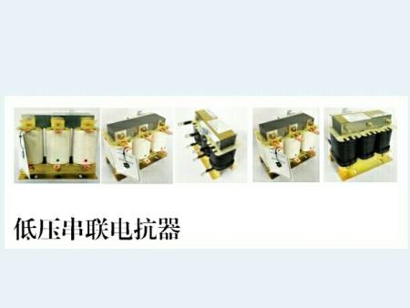 枣庄电容电抗器公司-上海市质量好的电容电抗器供销
