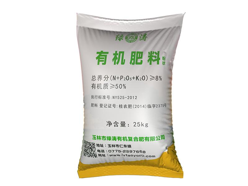 南寧生物有機肥|玉林優良的玉林有機肥批發