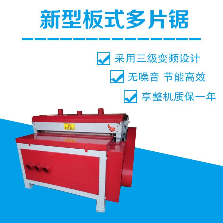 全自動板式多片鋸批發-選購價格公道的板式多片鋸就選浩鼎機械