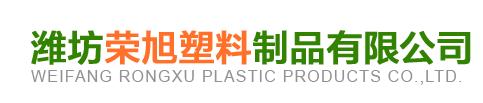 潍坊荣旭塑料制品有限公司
