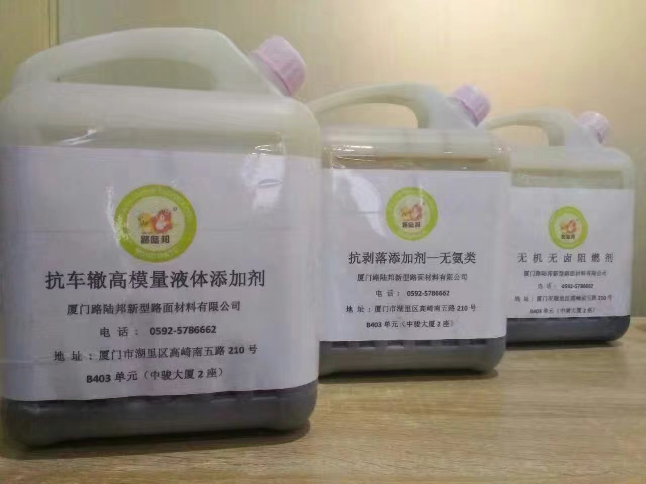 三明冷拌冷铺沥清混合料-在哪里能买到好用的沥青添加剂