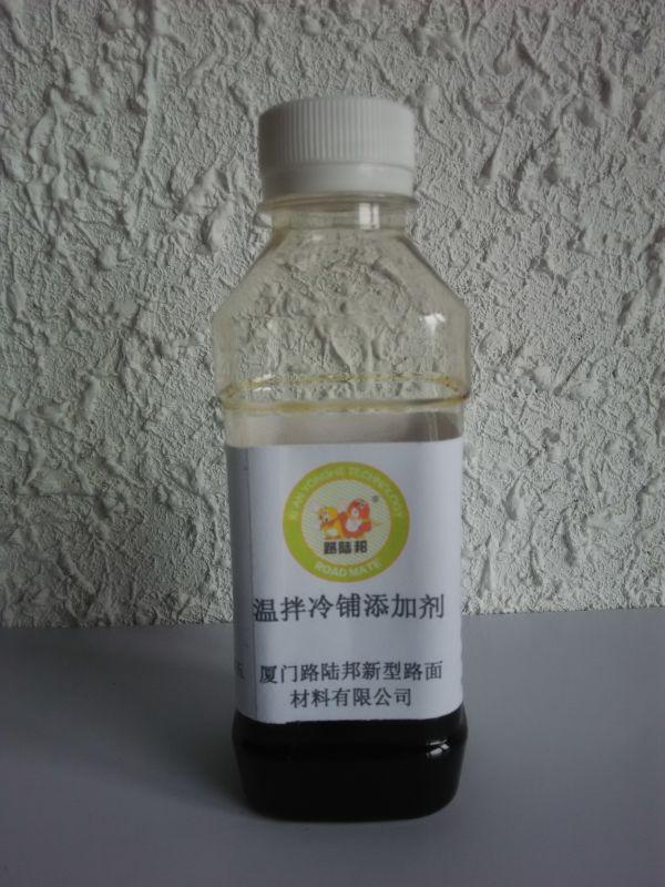 龙岩冷拌冷铺沥清混合料批发-实惠好用的沥青添加剂批售