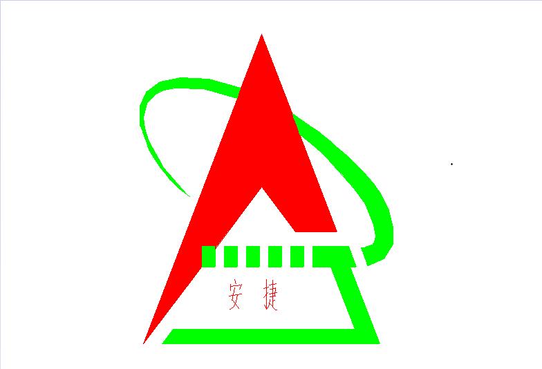 福州安捷机电技术有限公司