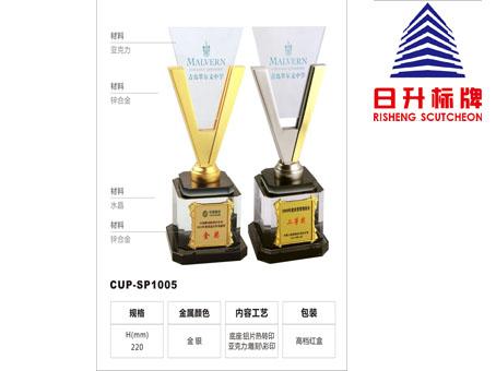 创意颁奖典礼用品定制推荐-信誉好的金属奖杯定制