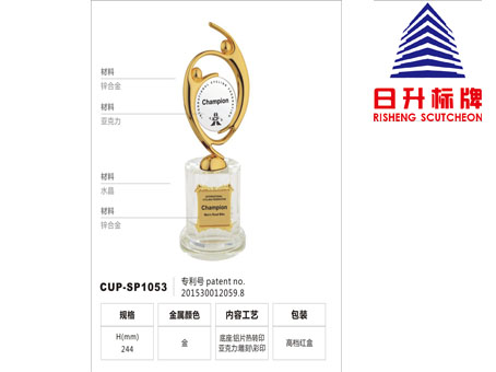 快捷的金属奖杯定制,日升标牌专业提供颁奖典礼用品定制