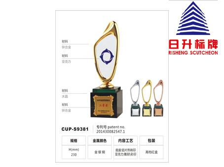 日升标牌专业提供颁奖典礼用品定制|放心的金属奖杯定制