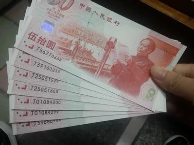 闵行奥运钞回收|虹口收购建国50周年纪念钞