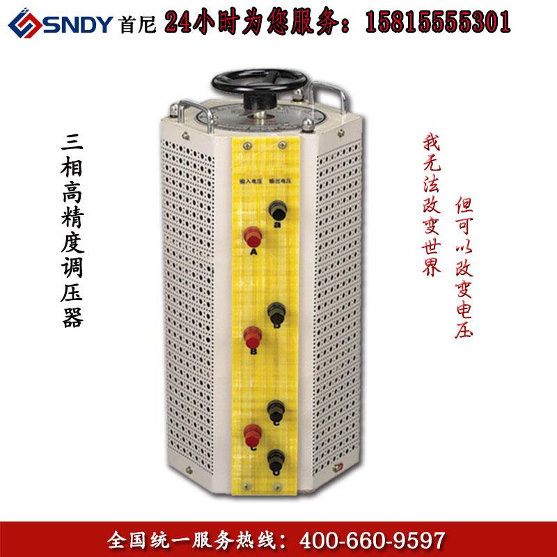 买好的杭州调压器,就选首尼电气,杭州调压器价格性价比