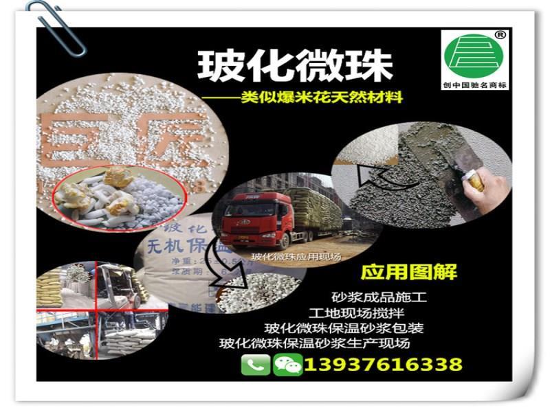 珍珠岩价格厂商 信阳地区销量好的玻化微珠