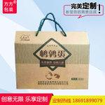 西安雞蛋包裝盒設計_陜西方方包裝供應同行中性價比高的雞蛋包裝盒