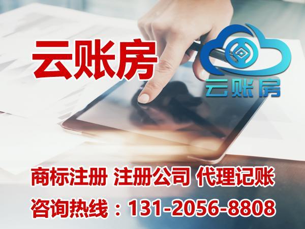 上海公司轉讓代理價格-想要資深的上海公司轉讓服務,就找云賬房財務管理
