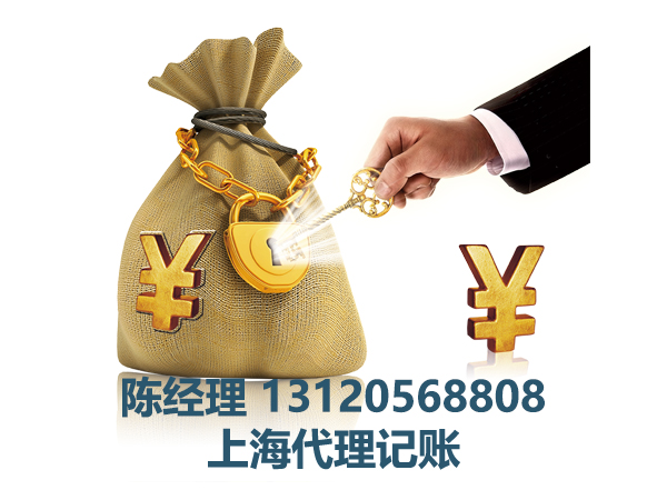 上海代理記賬流程及費用 誠信經營的上海代理記賬推薦