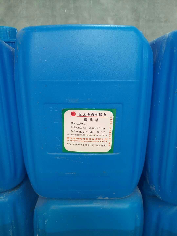 锰系磷化液厂家-销量好的黑色磷化液品牌推荐