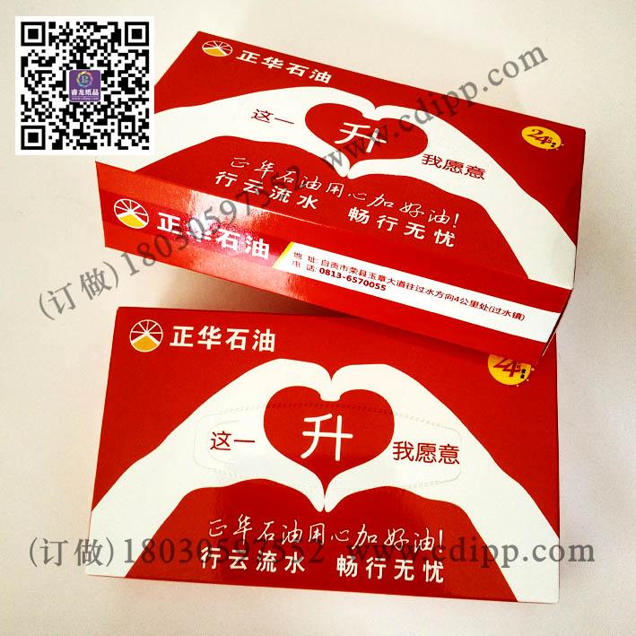 睿龙纸品为您提供的180:3059:7552成都加油站抽纸巾