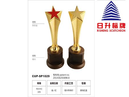 山东高性价五角星个性奖杯供应-优质的创意金属奖牌