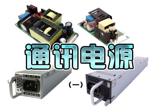 好的通讯电源由北京地区提供 |北京通讯电源ABC系列价格