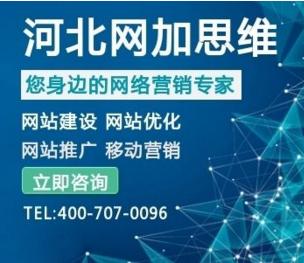 邯鄲網站優化報價|行業資訊-河北網加思維網絡科技有限公司邯鄲商務部