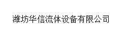 潍坊华信流体设备有限公司