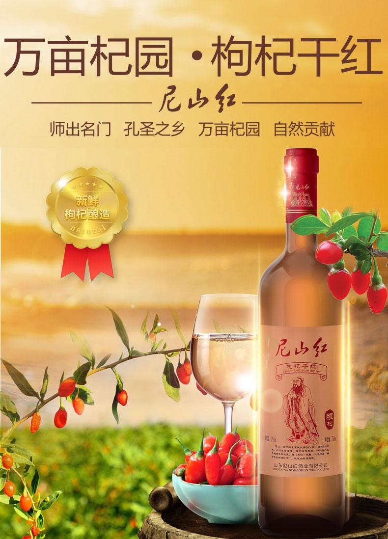 红酒品牌供货商_优质的尼山红枸杞干红【供销】