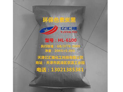 橡胶炭黑厂家批发-销量好的环保色素炭黑批发