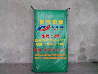 橡胶炭黑价格-知名的混气炭黑厂商