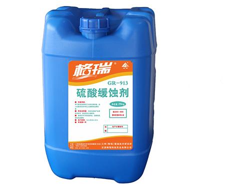 天津硫酸缓蚀剂 价位合理的硫酸缓蚀剂【讯息】
