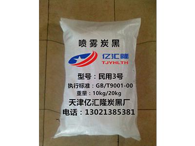 喷雾炭黑价位|天津市喷雾炭黑出售