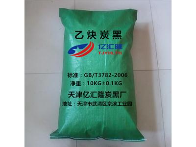 冶金炭黑2号厂家推荐|天津市价格实惠的乙炔炭黑-供应