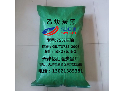 橡胶炭黑N351厂家推荐-品牌好的乙炔炭黑报价