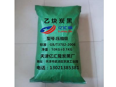 橡胶炭黑N219厂家推荐-天津市可信赖的乙炔炭黑品牌