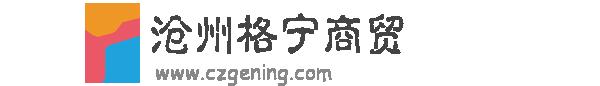 沧州格宁贸易有限公司