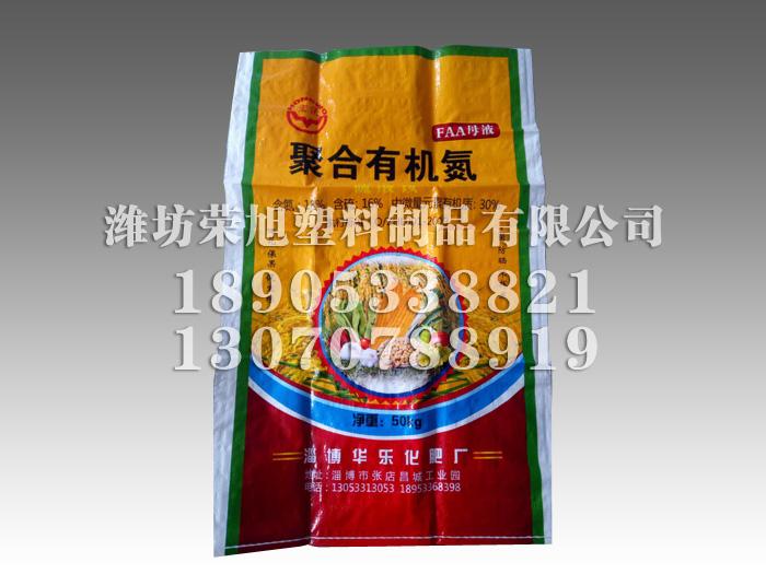 三合一塑料编织袋厂家-想购买超值的塑料编织袋优选荣旭塑料