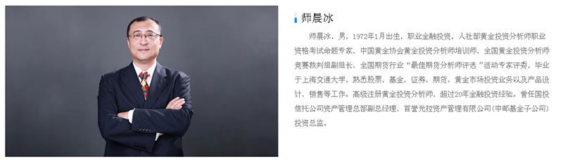 [名师解析]湖南期货专家_湖南理财行情_师晨冰