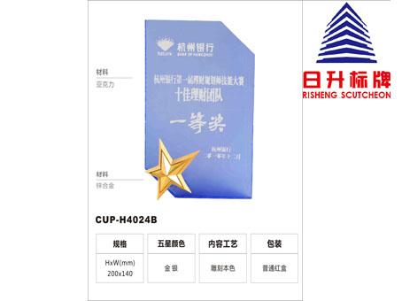 山西創意金屬獎牌,青島實用的獎杯