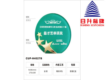 青島不錯的獎杯 黑龍江創意金屬獎牌