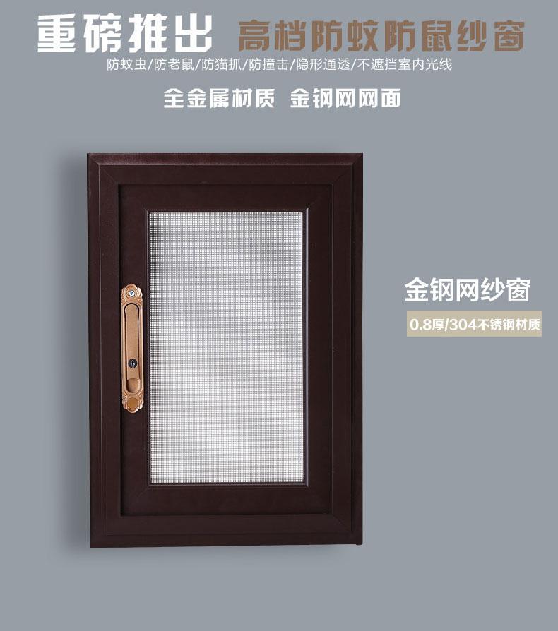 安徽优惠的金刚网纱窗|金刚网纱窗库存