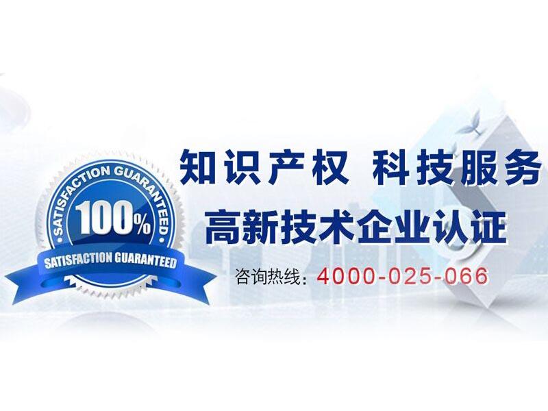 南京哪里有专业的高新技术企业认定|高新技术企业认定管理办法