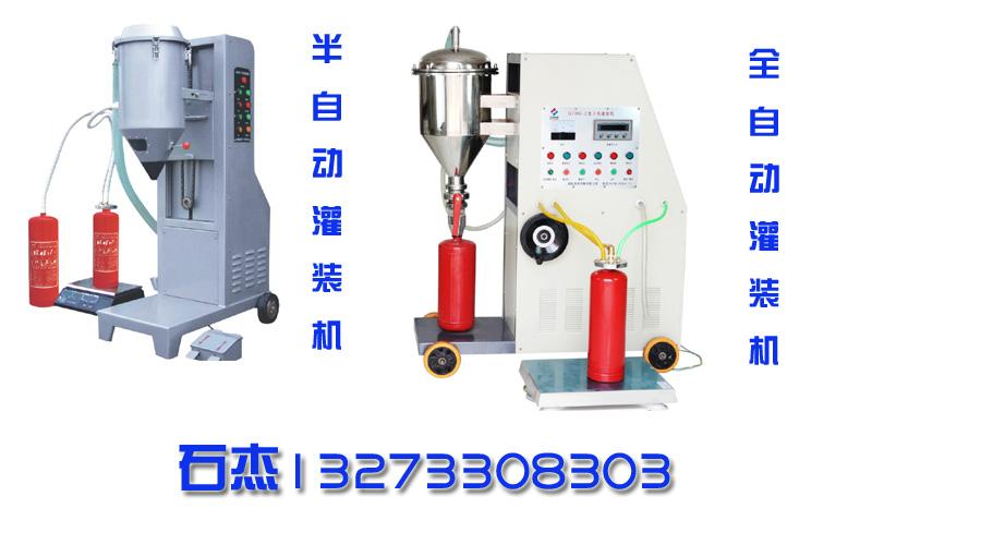 衡水质量良好的灭火器氮气灌装机批售|实用的灭火器年检设备