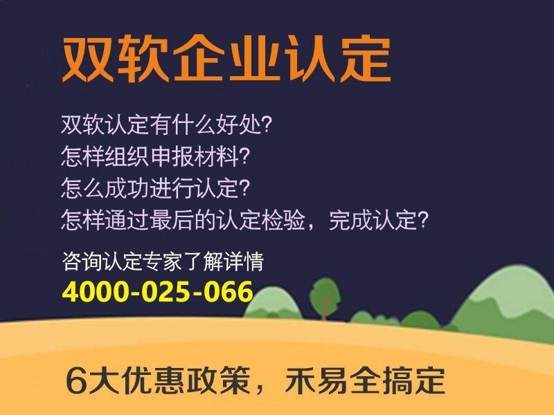 江苏信誉好的双软企业认证服务推荐-双软认证多少钱