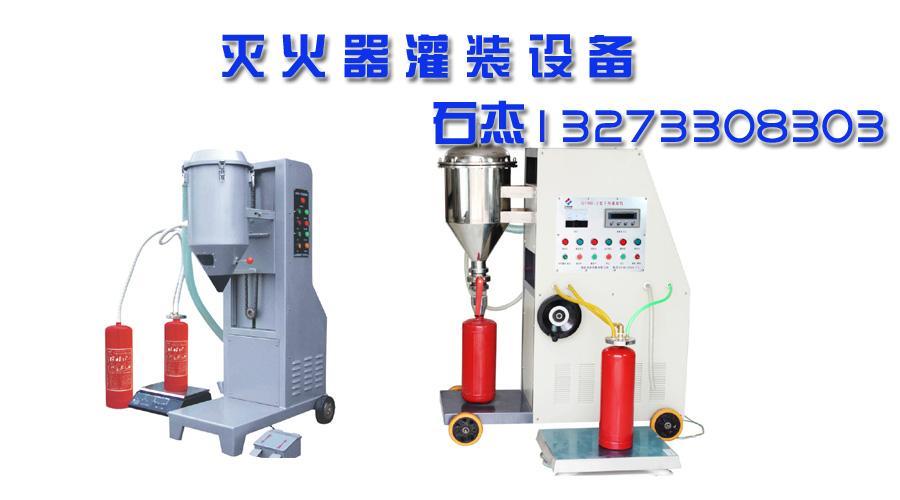 专业的灭火器干粉灌装机-选购质量好的灭火器干粉双气头灌装机就选鸿之源爆破设备