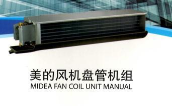 汉口吸顶风机盘管-湖北省价位合理的风机盘管出售