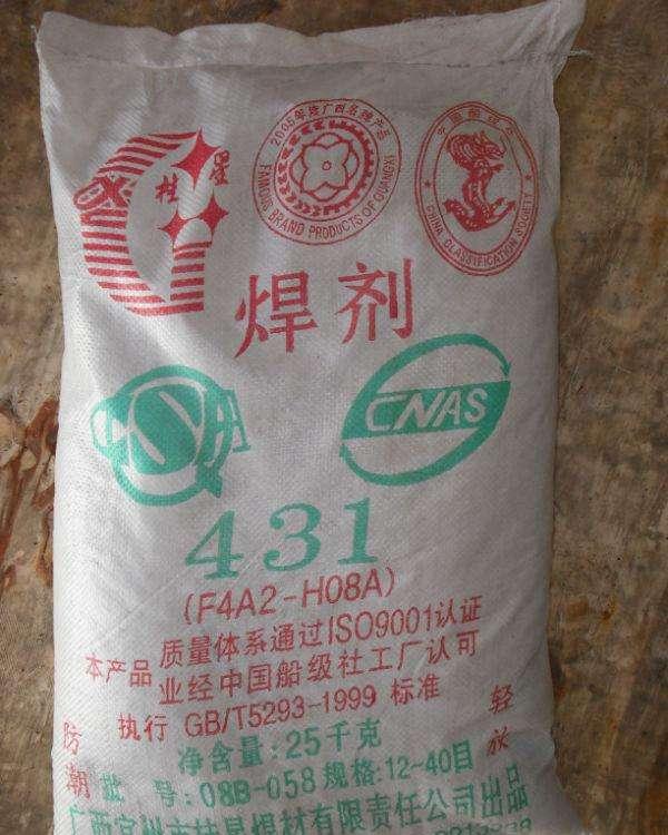 陕西焊剂价格-西安实惠的焊剂批售
