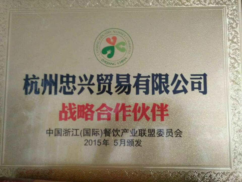 杭州忠兴食材代理-杭州哪里有优惠的忠兴食材供应