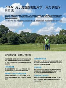 广州价位合理的管道电流测绘系统哪里买,佛山管道电流测绘系统