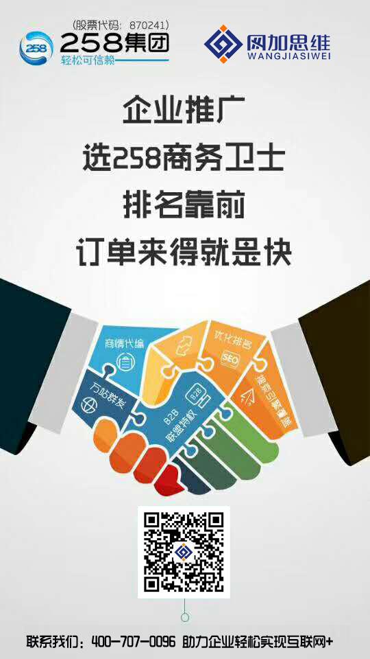 邯郸企业推广费用【网加思维】一站式服务