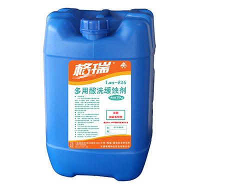 四川非硝酸|专业的LAN-826非硝酸厂家推荐