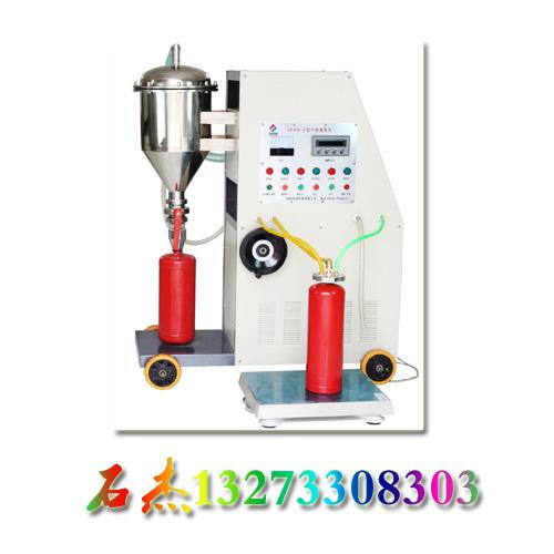 专业的灭火器干粉双气头灌装机-衡水哪里有卖优惠的灭火器干粉双气头灌装机