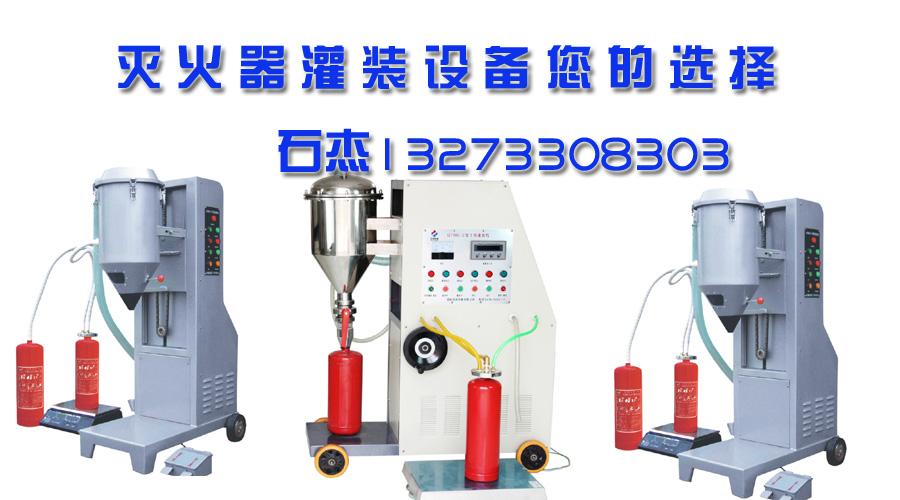 專業的滅火器干粉雙氣頭灌裝機-衡水哪里有賣品牌好的滅火器干粉雙氣頭灌裝機