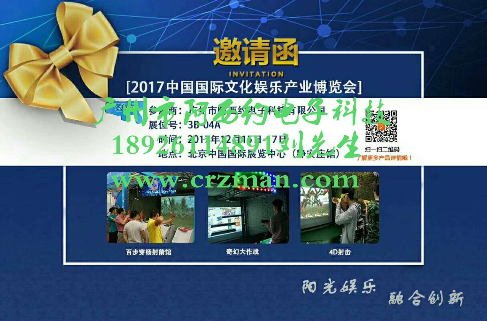 投影砸球设施——广州游艺设施价格