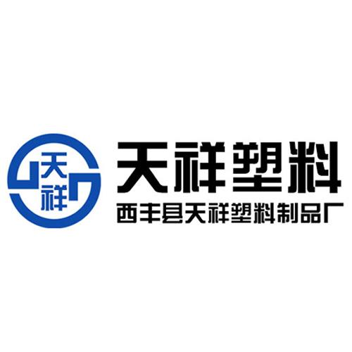西丰县天祥塑料制品厂